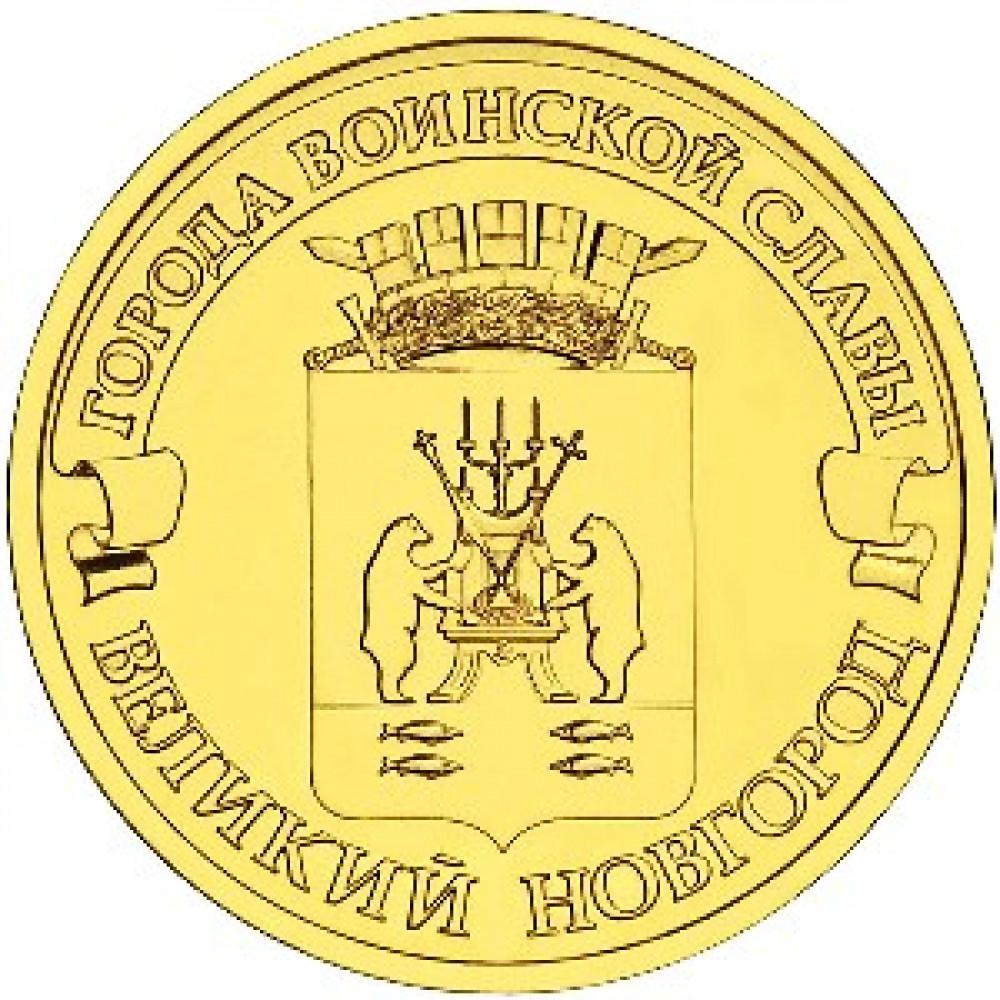 "10 рублей 2012 СПМД ""Великий Новгород"" (ГВС)"