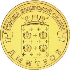 "10 рублей 2012 СПМД ""Дмитров"" (ГВС)"