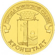 "10 рублей 2013 СПМД ""Кронштадт"" (ГВС)"