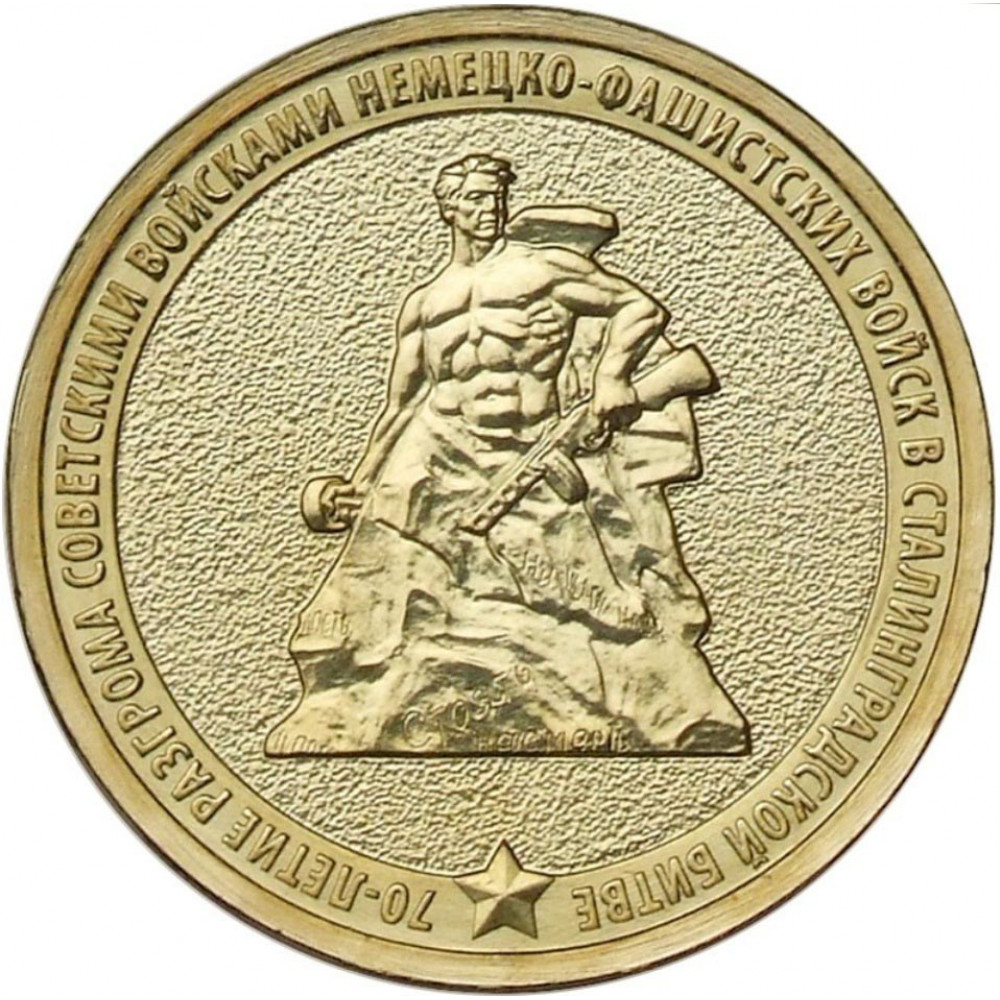 """10 рублей 2013 ММД """"70-летие Сталинградской битве"""""""