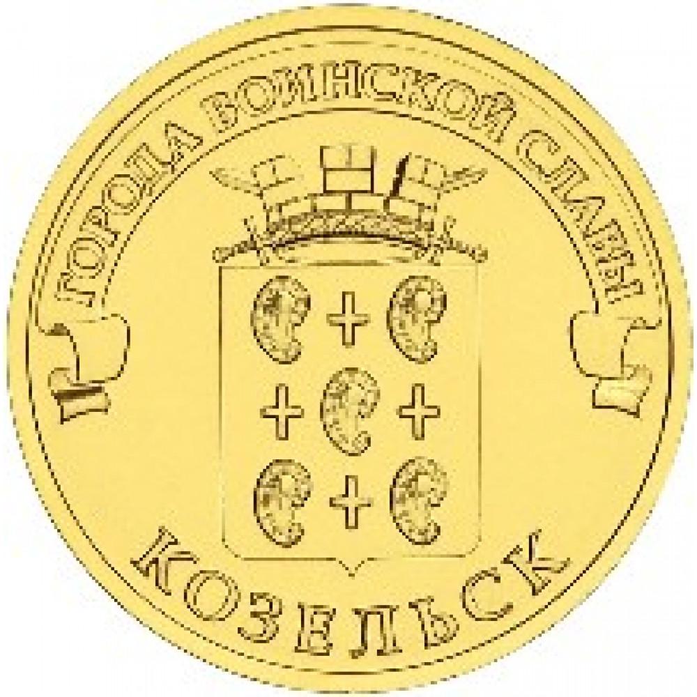 """10 рублей 2013 СПМД """"Козельск"""" (ГВС)"""