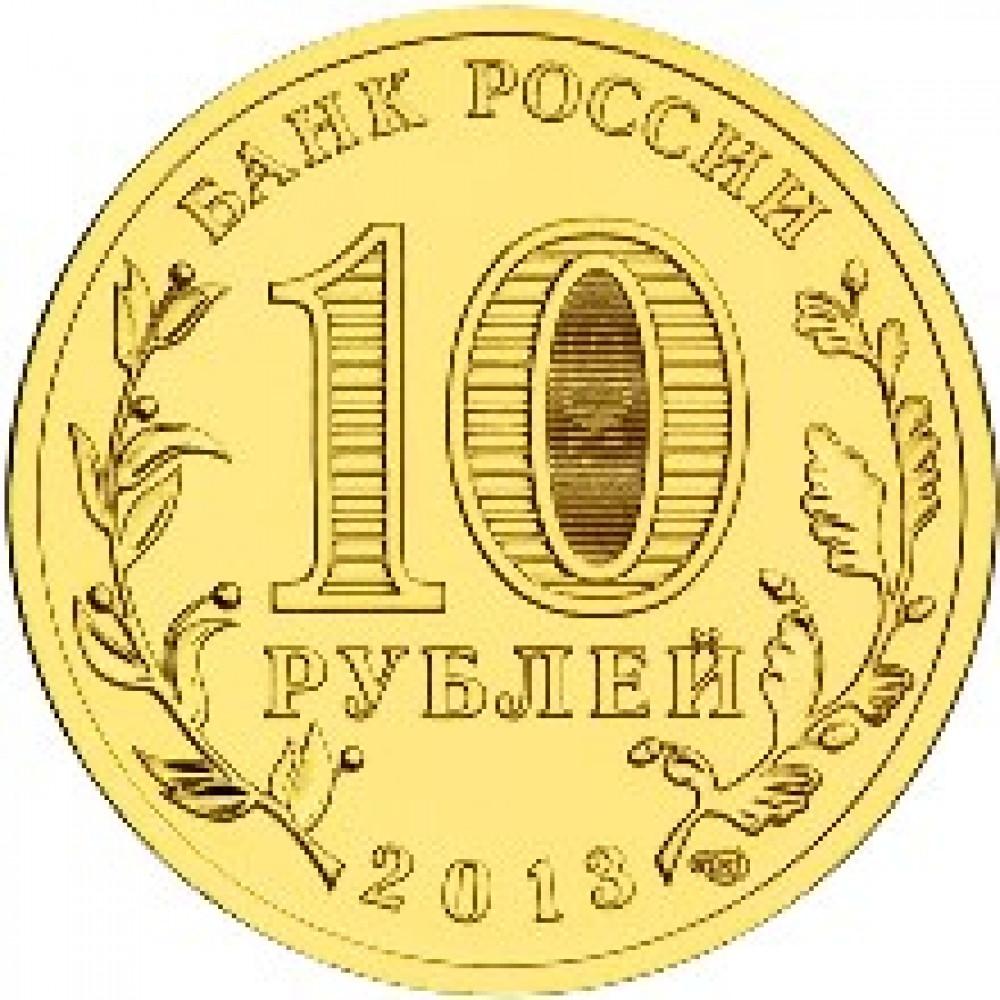 "10 рублей 2013 СПМД ""Архангельск"" (ГВС)"