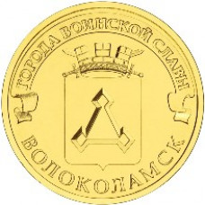 "10 рублей 2013 СПМД ""Волоколамск"" (ГВС)"