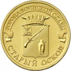 """10 рублей 2014 ММД """"Старый Оскол"""" (ГВС)"""