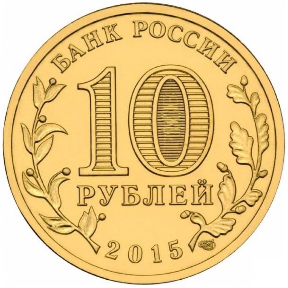 "10 рублей 2015 СПМД ""Калач-на-Дону (ГВС)"""