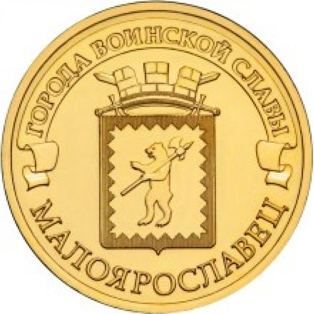"10 рублей 2015 СПМД ""Малоярославец (ГВС)"""