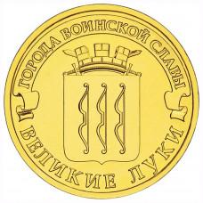 """10 рублей 2012 СПМД """"Великие Луки"""" (ГВС)"""
