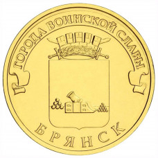 "10 рублей 2013 СПМД ""Брянск"" (ГВС)"