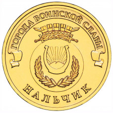 """10 рублей 2014 СПМД """"Нальчик"""" (ГВС)"""
