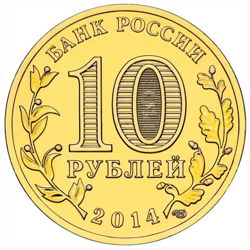 "10 рублей 2014 СПМД ""Выборг (ГВС)"""