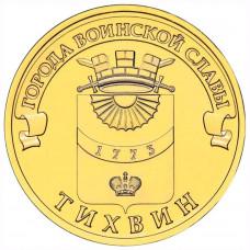 """10 рублей 2014 СПМД """"Тихвин"""" (ГВС)"""
