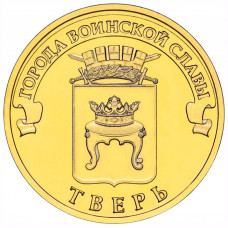 "10 рублей 2014 СПМД ""Тверь (ГВС)"""