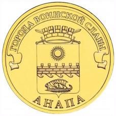 "10 рублей 2014 СПМД ""Анапа"" (ГВС)"