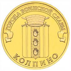 """10 рублей 2014 СПМД """"Колпино"""" (ГВС)"""