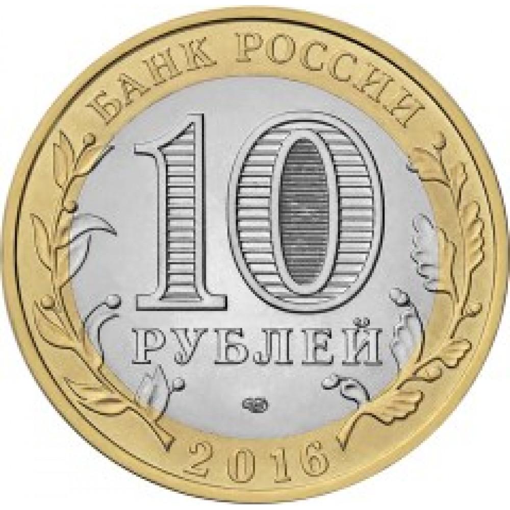 """10 рублей 2016 СПМД """"Белгородская область (Российская Федерация)"""", из мешка"""