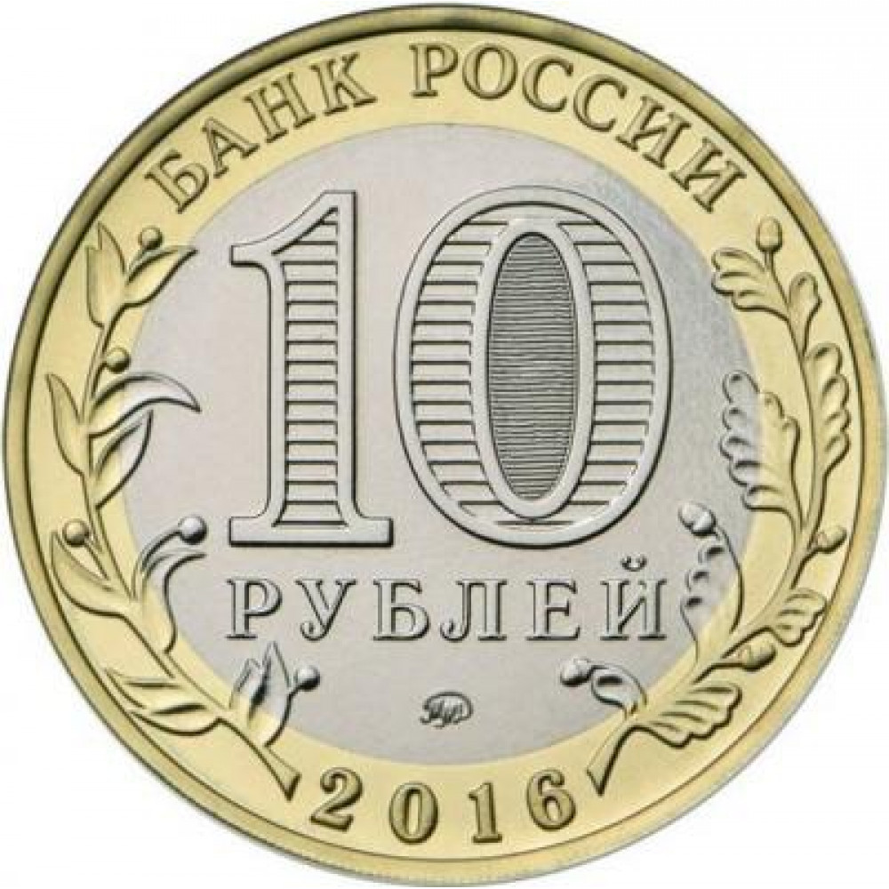 """10 рублей 2016 ММД """"Ржев (Древние города России)"""", из мешка"""