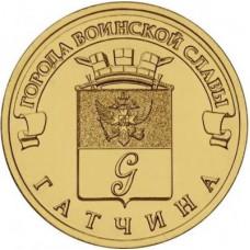 """10 рублей 2016 СПМД """"Гатчина"""" (ГВС)"""