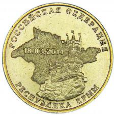 """10 рублей 2014 СПМД """"Республика Крым"""""""