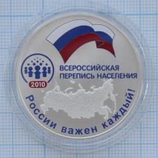 3 рубля 2010. Всероссийская перепись населения