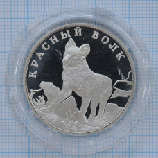 1 рубль 2005. Красный волк