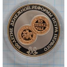 3 рубля. 2004 год. 300-летие денежной реформы Петра I. Proof