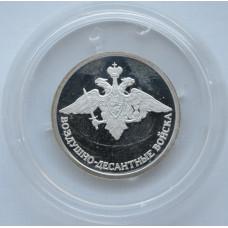 1 рубль 2006 год. Воздушно-десантные войска (Эмблема). Proof