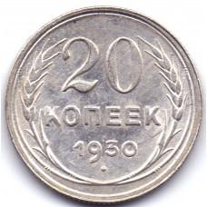 20 копеек 1930 СССР, из оборота