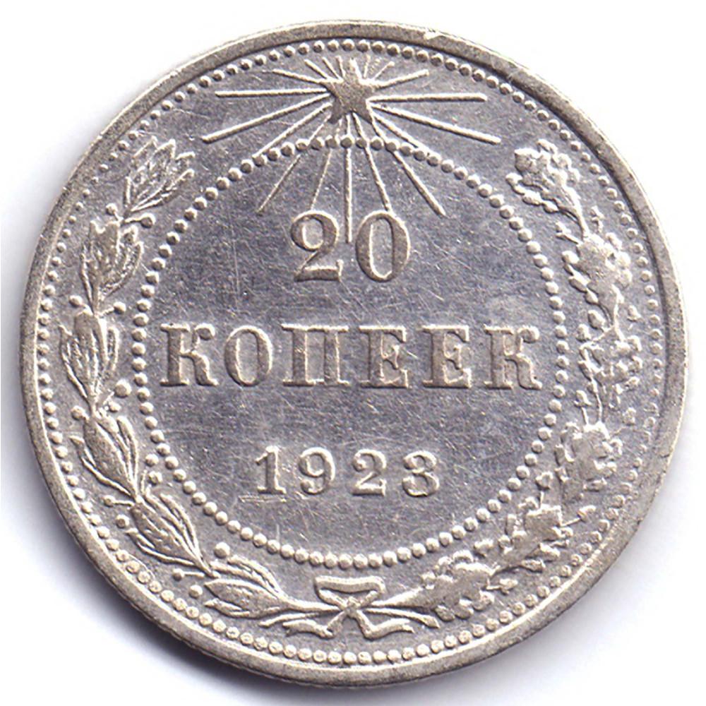 20 копеек 1923 РСФСР, из оборота