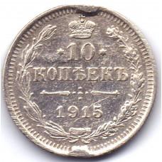 10 копеек 1915 Царская Россия СПБ ВС Николай II