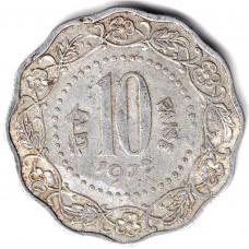 10 пайс 1972 Индия - 10 paise 1972 India, из оборота