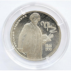 2 рубля 1994 Россия 150 лет со дня рождения Ильи Ефимовича Репина