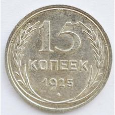15 копеек 1925 года СССР, из оборота