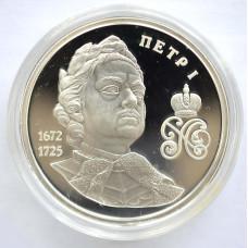 """Медаль """"Великие россияне"""" - Петр I. Сертификат"""