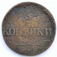 2 копейки 1836 Царская Россия СМ Николай I