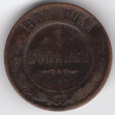 1 копейка 1904 Россия Николай II СПБ