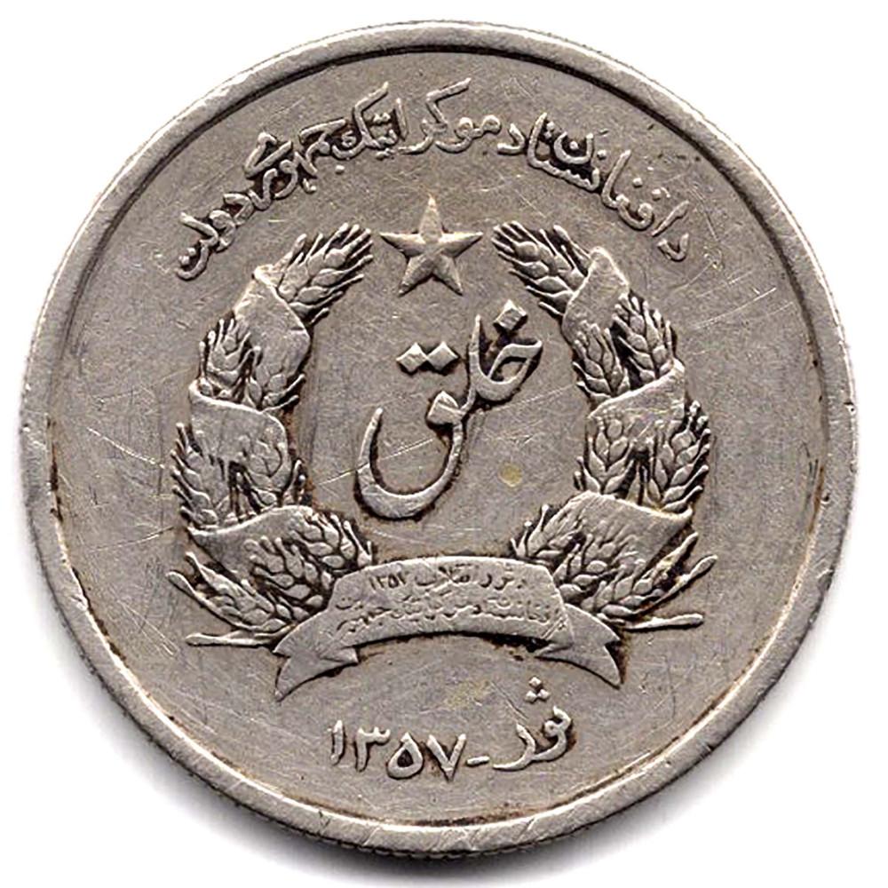 1 афгани 1978 Афганистан - 1 afghani 1978 Afghanistan, из оборота