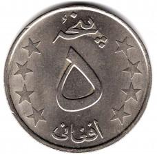 5 афгани 1980 Афганистан - 5 afghani 1980 Afghanistan, из оборота