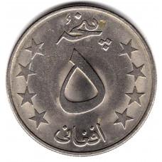5 афгани 1978 Афганистан - 5 afghani 1978 Afghanistan, из оборота