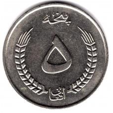 5 афгани 1973 Афганистан - 5 afghani 1973 Afghanistan, из оборота