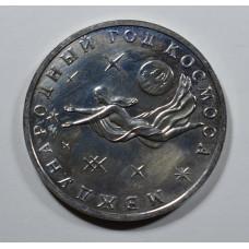 3 рубля. 1992 г. UNC. Международный год Космоса
