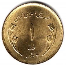 1 риал 1980 Иран - 1 rial 1980 Iran, из оборота