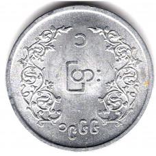 1 пья 1966 Мьянма (Бирма) - 1 pya 1966 Myanmar (Burma), из оборота