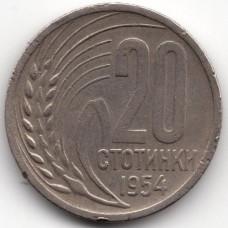 20 стотинок 1954 Болгария - 20 stotinki 1954 Bulgaria, из оборота