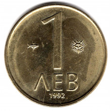 1 лева 1992 Болгария - 1 leva 1992 Bulgaria, из оборота