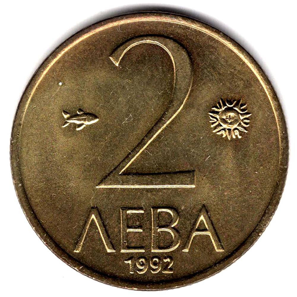 2 лева 1992 Болгария - 2 leva 1992 Bulgaria, из оборота