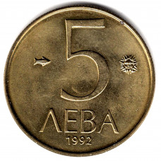 5 левов 1992 Болгария - 5 lev 1992 Bulgaria, из оборота