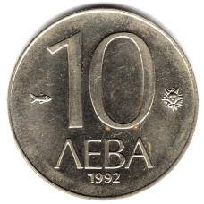 10 левов 1992 Болгария - 10 lev 1992 Bulgaria, из оборота