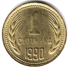 1 стотинка 1990 Болгария - 1 stotinka 1990 Bulgaria, из оборота