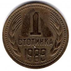 1 стотинка 1989 Болгария - 1 stotinka 1999 Bulgaria, из оборота