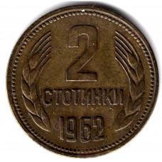 2 стотинки 1962 Болгария - 2 stotinki 1962 Bulgaria, из оборота